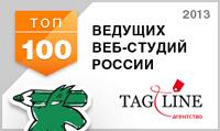 В 100-ке аналитического агентства Тэглайн ВСЕГДА!