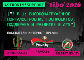 Astronim*Support на ТИБО'2016