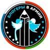 «Стальные дятлы» и «Боевые сороки» в проекте «Блогеры в Армии»