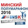 Минский полумарафон - 2016