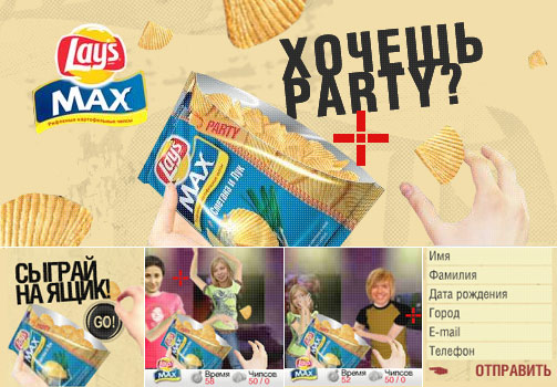 LAY's Хочешь PARTY?