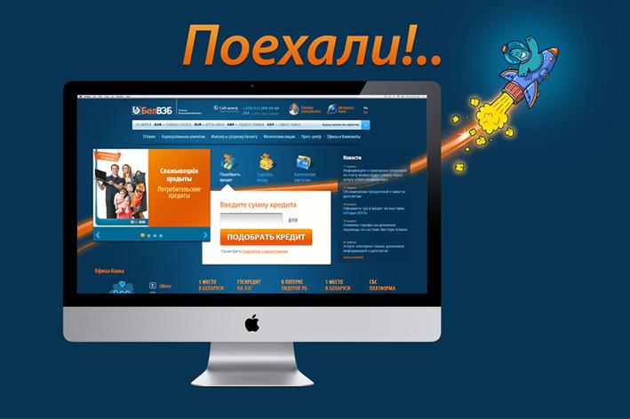 Поехали! 12 апреля, в День космонавтики и День рождения Астроним*, стартовал новый А*сайт Банка БелВЭБ